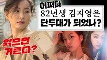 [3분뉴스] '82년생 김지영' 은 어쩌다 '단두대'가 되었나 / YTN