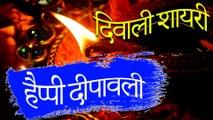 Happy Diwali | दिवाली शायरी | Diwali Shayari Video 2019 - #Diwali2019 | शुभ दीपावली बधाई शायरी  | Deepavali Special New Video