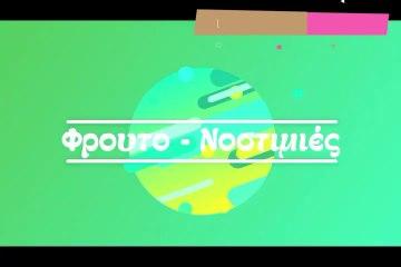 ΦΡΟΥΤΟ ΝΟΣΤΙΜΙΕΣ