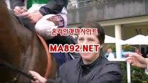 인터넷경마 MA892.NET 경마예상사이트 인터넷경마