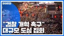"""여의도로 옮겨 """"검찰 개혁""""...이 시각 집회 상황 / YTN"""