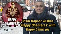 Rishi Kapoor wishes 'Happy Dhanteras' with Bappi Lahiri pic