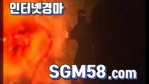 온라인경마사이트 ) ∬SGM 58 . COM ∬ )