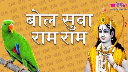 Bol Suwa Ram Ram - Best Ram Bhajan Bhakti Song - Satish Dehra - Seema Mishra - YouTube