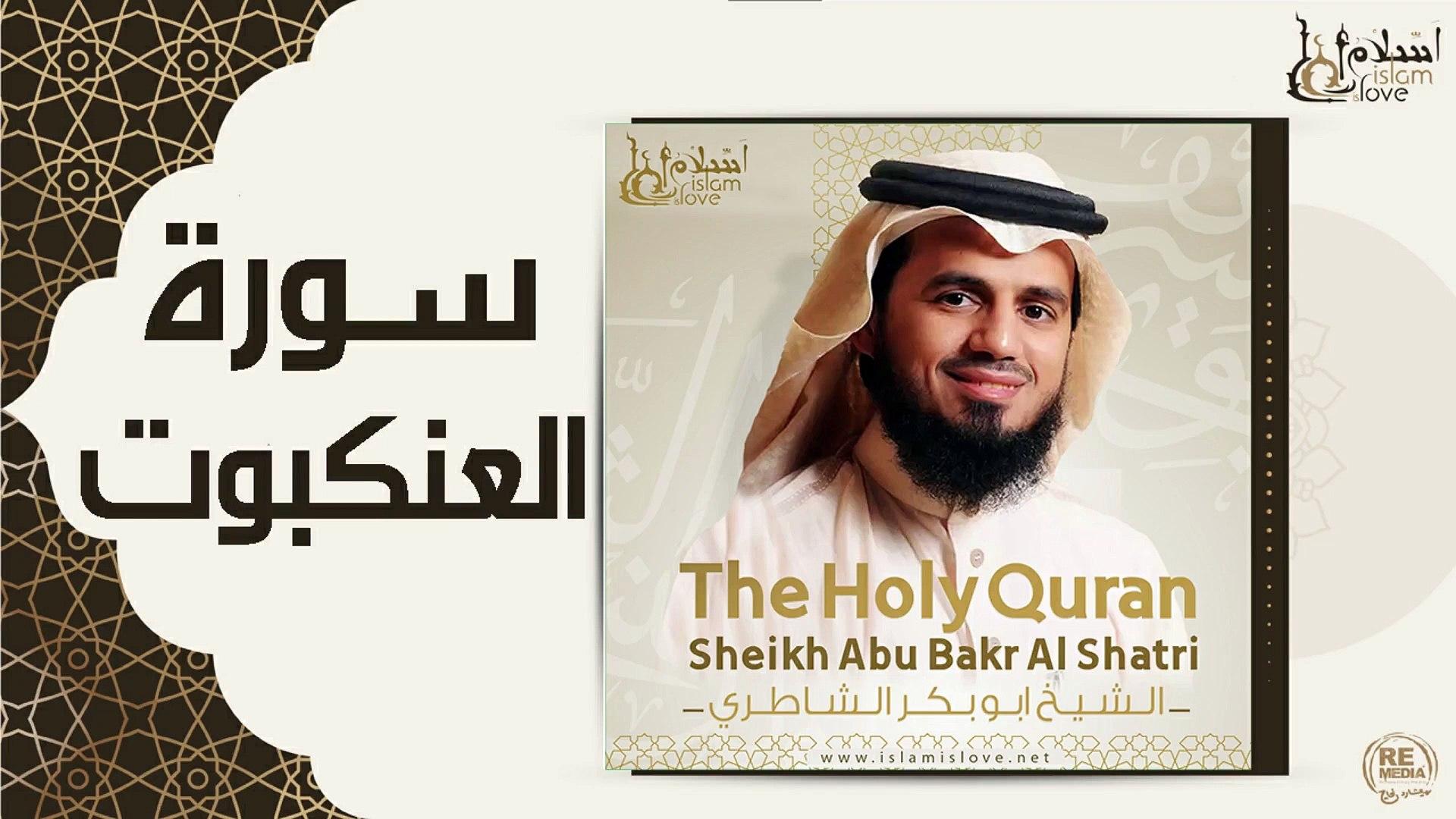 الشيخ ابو بكر الشاطري - سورة العنكبوت