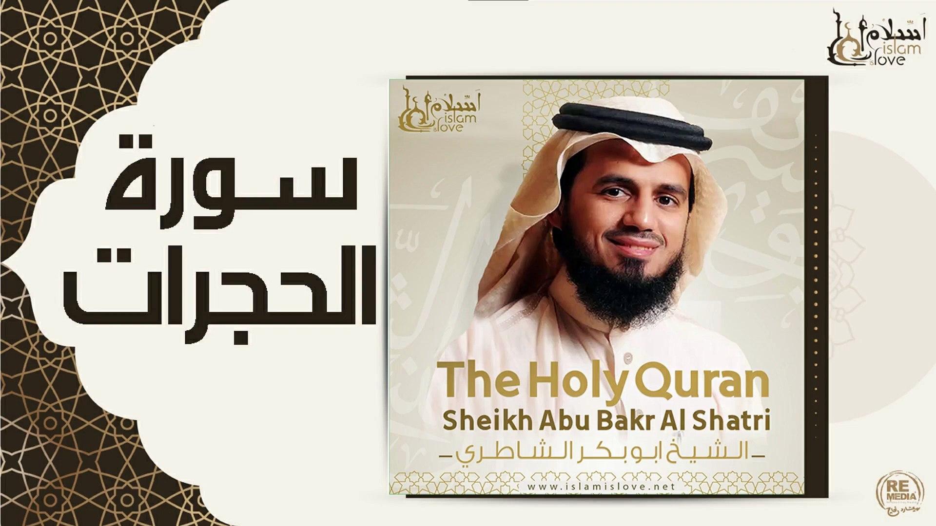 الشيخ ابو بكر الشاطري - الحجرات