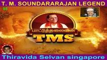 T M Soundararajan Legend- பாட்டுத்தலைவன் டி.எம்.எஸ் Episode -98