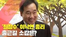 [현장] '최장수' 이낙연 총리…출근길 소감은?