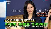 한지민(Han Ji-Min), 청룡은 '나의 화양연화' '감동의 수상 소감'