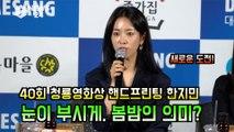 '청룡' 한지민이 말하는 #눈이 부시게 #봄밤 '배우로서 목표는?'