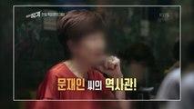 """""""한일문제는 문재인 탓""""...KBS '시사직격' 논란 / YTN"""
