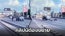 อย่างโหด ! กระบะปาดหน้า จยย. คว่ำกลางถนน ซิ่งหนีไม่สนโลก