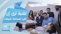 """تقنية الجيل الثاني من """"ثري إن"""" تغير شكل ابتسامة شيماء.. بحضور 16 طبيباً!"""
