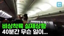 [엠빅뉴스] 이륙 10분 만에 국내선 여객기 내에 비상탈출 방송이?