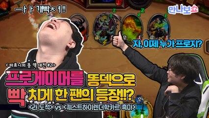 [게임 풀버전 #2] 따효니를 똥덱으로 빡치게 한 똥덱 전문 팬의 등장? ′라 도적′ vs ′퀘스트하이렌더학카르 흑마′ - 만나보쇼2