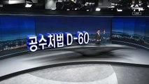 [10월 28일 뉴스A 클로징]공수처법 D-60