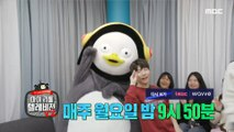 [예고] <MBC를 접수한 펭수> Preview 마이 리틀 텔레비전 V2 20191104