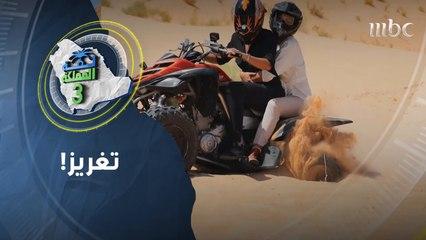 سعود ورها وماريا وسباق  الدراجات الرباعية في العلا..