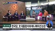 한국당, '벌거벗은 文 대통령' 캐릭터 조롱