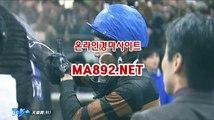경마베팅 ☏─  M A 892.NET 경마예상사이트 온라인경마사이트