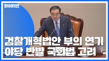 檢 개혁 법안 부의 연기...野 반발·국회법 등 고려 / YTN