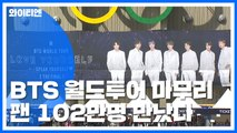 BTS 스타디움 투어 마무리...마지막 콘서트 앞둔 현장 / YTN