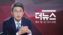 [더뉴스 더사건] '계엄 문건' 핵심 조현천, 어떻게 찾나? / YTN