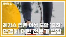 [자막뉴스] 레깅스 입은 여성 도촬 '무죄'...판결에 대한 전문가 입장 / YTN