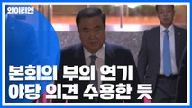 '檢 개혁 법안' 12월 3일 부의키로...여야 모두 '못마땅' / YTN