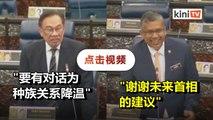 种族问题白日化 安华:政治人物是罪魁祸首