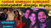 Dulquer Salmaan Exclusive Visuals Vrom Amitabh Bachchan's party | FilmiBeat Malayalam