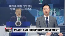 Pres. Moon hopes to support economic growth of developing nations through Saemaeul Movement