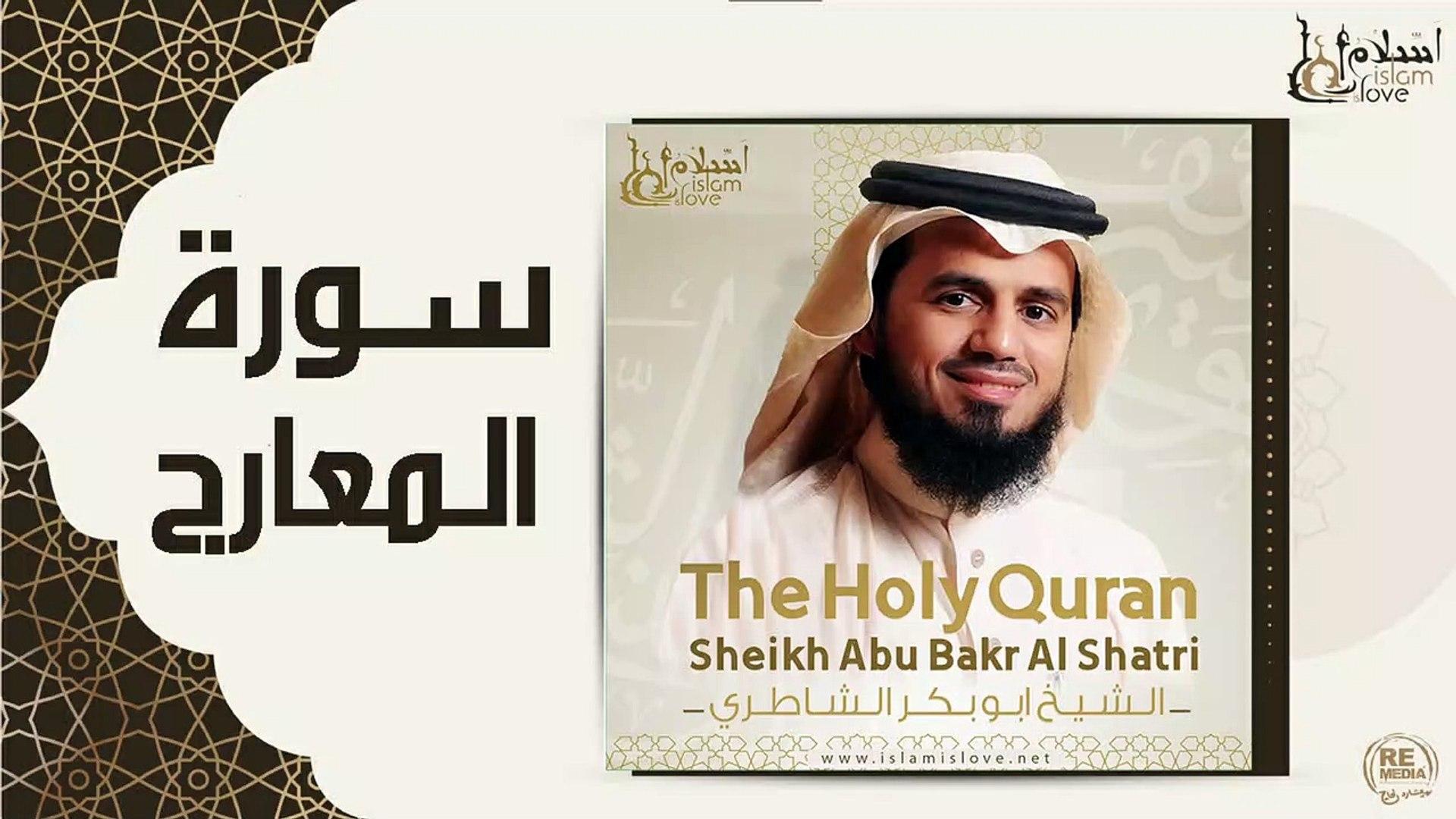 الشيخ ابو بكر الشاطري - سورة المعارج