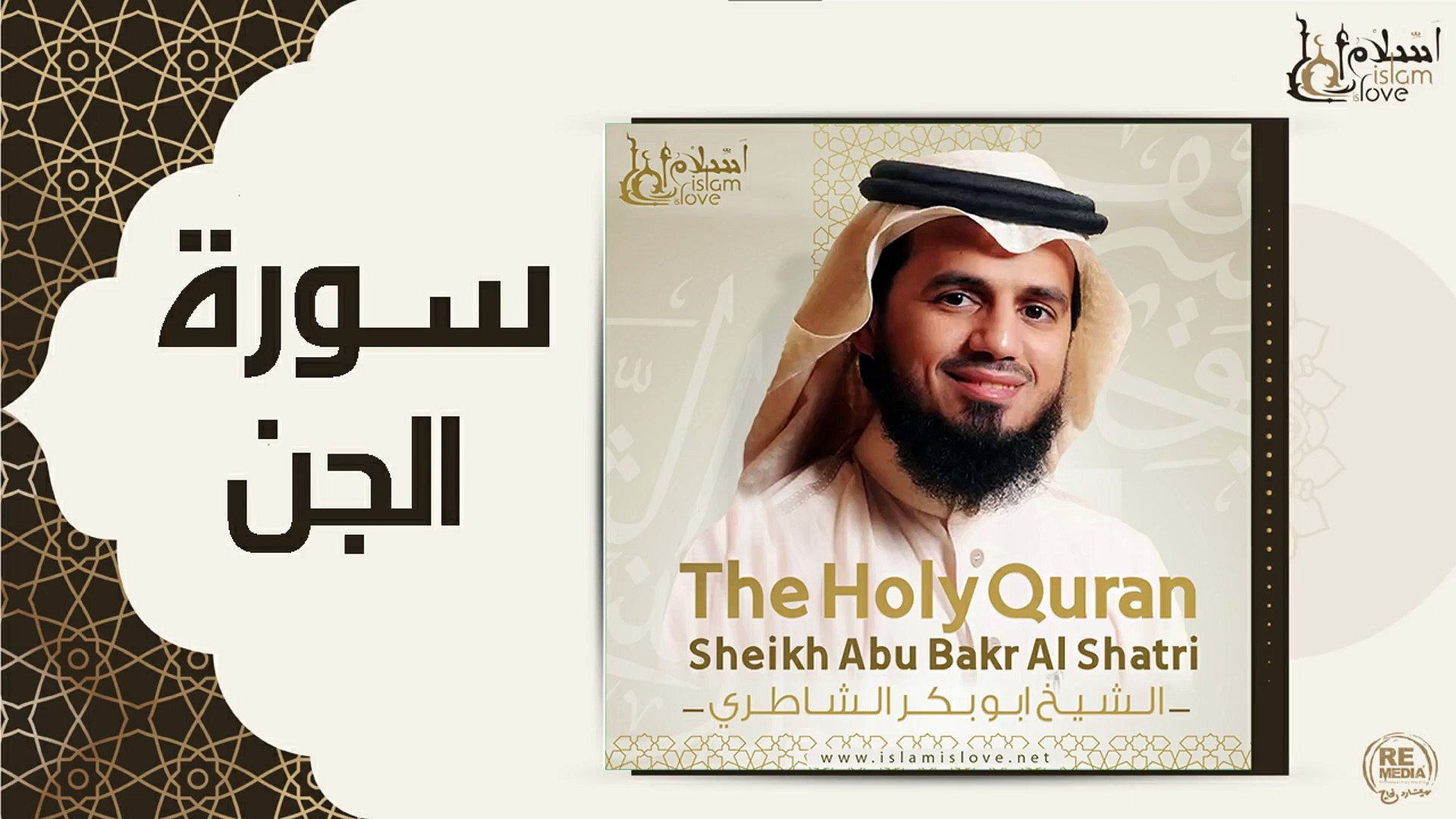 الشيخ ابو بكر الشاطري - سورة الجن