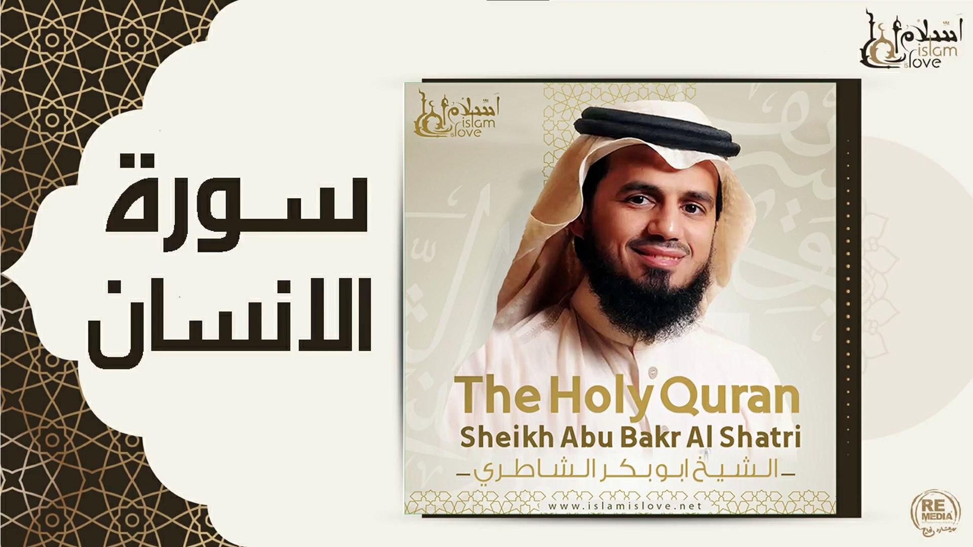 الشيخ ابو بكر الشاطري - سورة الانسان