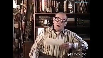 Г.КЛИМОВ - Формула дьявола - Ничто которое ничтожит!