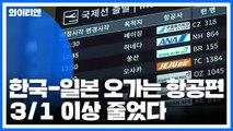 한국-일본 오가는 항공편 3/1 이상 줄었다 / YTN