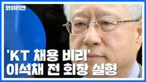 [속보] 'KT 채용비리' 이석채 실형...징역 1년 / YTN