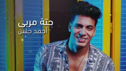 Ahmed Hassan - Hetet Meraba