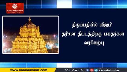 திருப்பதியில் விஐபி தரிசன திட்டத்திற்கு பக்தர்கள் வரவேற்பு