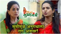 Mrs Mukhyamantri   सुमीमुळे अनुराधाला राग अनावर!   Episode Update   Zee Marathi