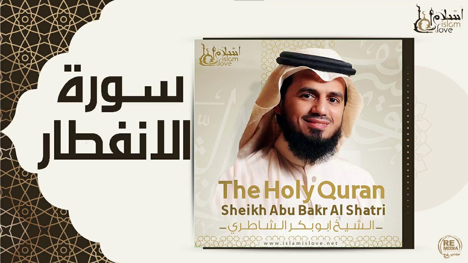الشيخ ابو بكر الشاطري - سورة الانفطار