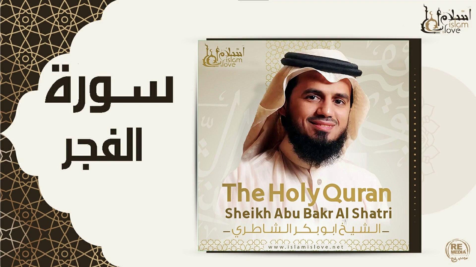 الشيخ ابو بكر الشاطري - سورة الفجر