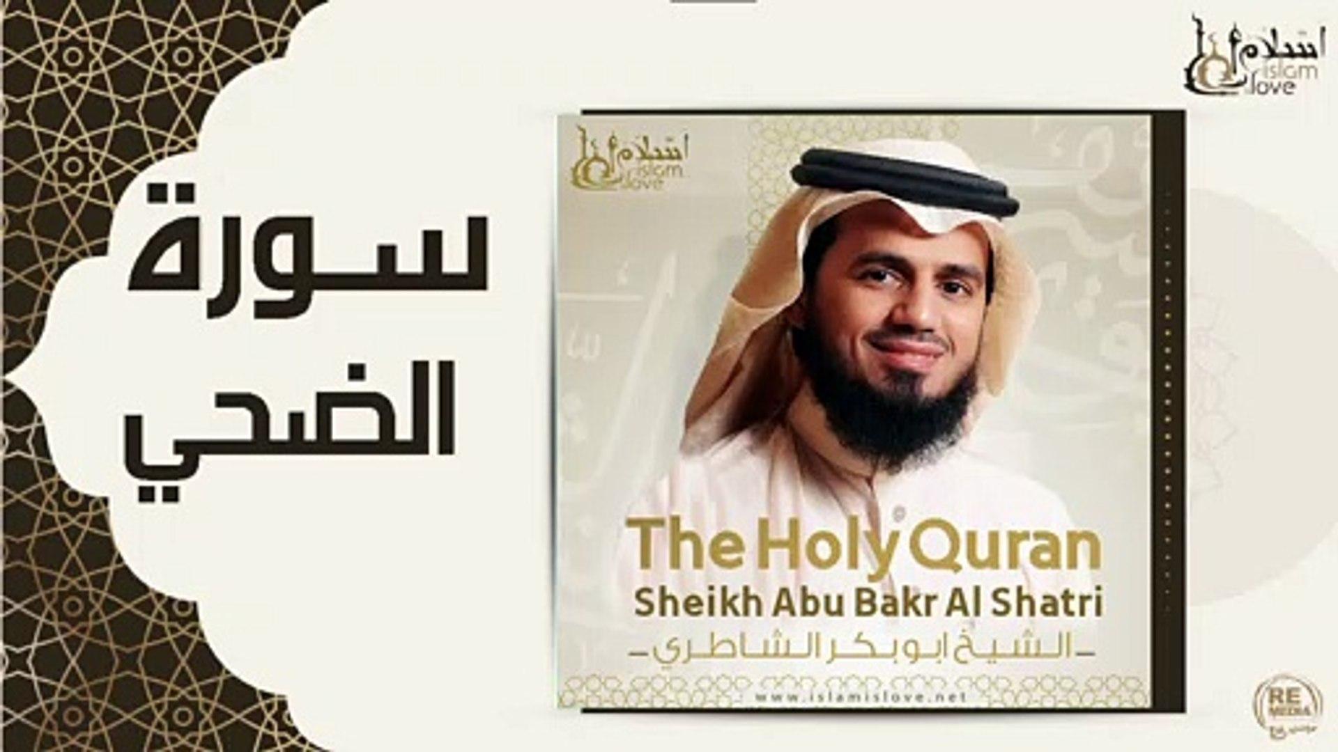 الشيخ ابو بكر الشاطري - سورة الضحي