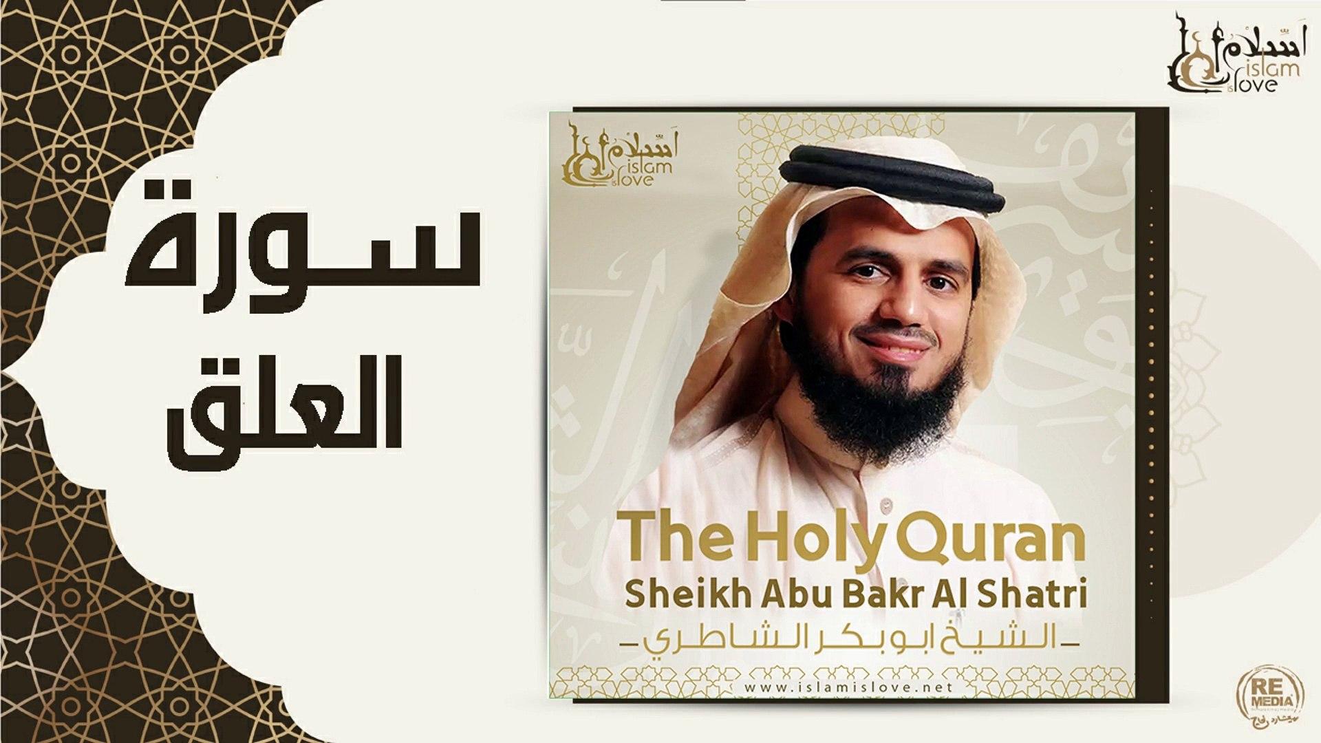 الشيخ ابو بكر الشاطري - سورة العلق