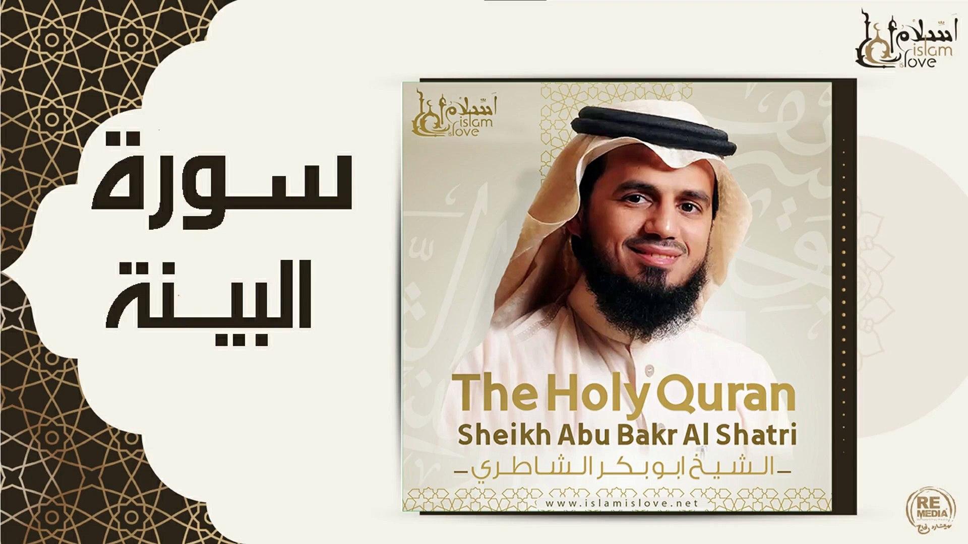 الشيخ ابو بكر الشاطري - سورة البينة