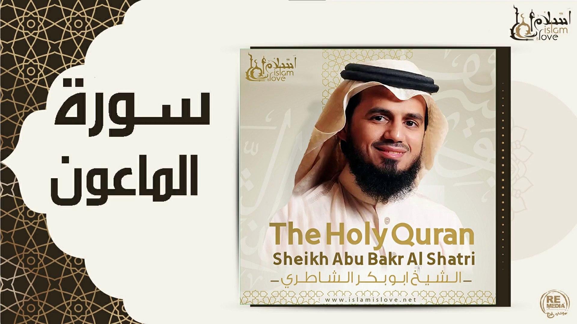 الشيخ ابو بكر الشاطري - سورة الماعون