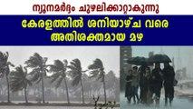 Heavy rain alert issued in kerala | Oneindia Malayalam