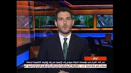 حسن نصر الله: لا نؤيد إسقاط الحكومة.. وجهات تمول الحراك في لبنان