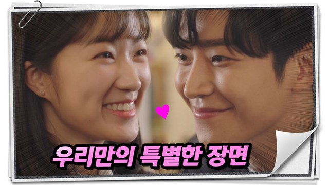 [Extra Ordinary You] EP.17,a date couple, 어쩌다 발견한 하루 20191030